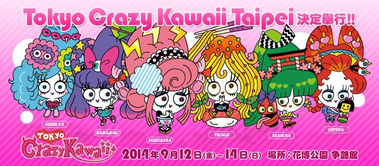 tokyo crazy kawaii